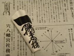 Ichiyoraifuku
